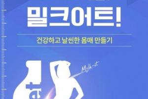 우유자조금관리위원회, 밀크어트 챌린지 오는 8월 31일까지 진행