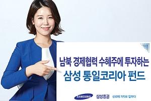 [금융상품] 삼성증권 '삼성 통일코리아 펀드'