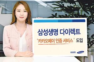 [금융소식] '카카오페이 인증 서비스' 도입