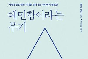 [신간] 나무생각 '예민함이라는 무기'