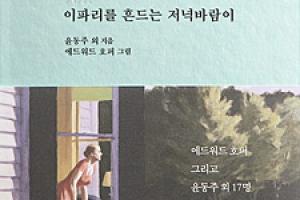 [신간] '이파리를 흔드는 저녁바람이'