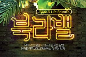 인터파크 '북라벨' 이벤트… 다음 달 17일까지