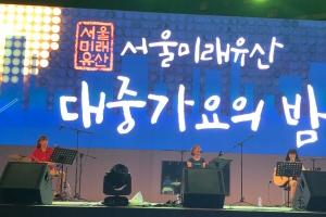 한 여름밤의 작은 '선물'... '서울미래유산-대중가요의 밤'