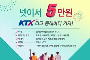 코레일 'KTX 강릉선 넷이서 5만원' 할인상품 재출시… 연말까지 판매