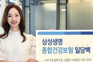 삼성생명 '종합건강보험 일당백' 인기