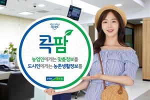 농협상호금융 디지털 도우미 '콕팜 2.0'