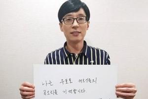 유재석, 日 우토로 마을에 또 5000만원 기부