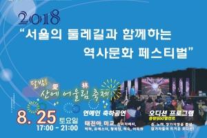 '서울의 둘레길과 역사문화 페스티벌'