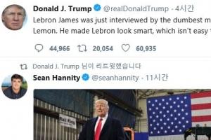 """트럼프 나흘 만에 제임스에 반격 """"멍청한 레몬에게도 당했는데"""""""