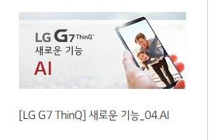 LG전자, 홈페이지에 폰 업그레이드 정보 모두 공개