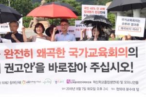 국가교육회의 '어정쩡한 권고'… 교육현장 혼란만 키웠다