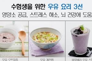 우유자조금관리위원회,수험생 위한 우유 요리 3선 레시피 발표