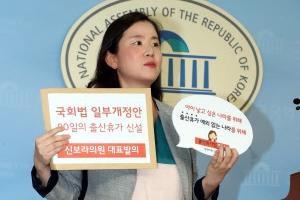"""예비맘 신보라 의원 """"국회의원도 출산휴가"""" 법 발의"""