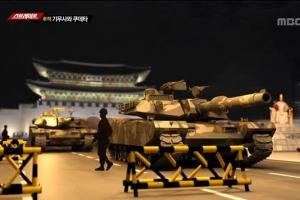 [불온(不·On)한 회의] 가상으로 본 '광화문 탱크'… 말로만 듣던 계엄령 공포 확 다…