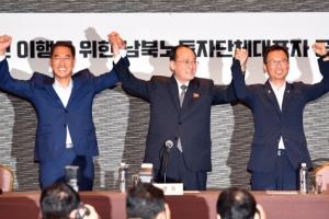 [서울포토] 손 맞잡은 남북 노동3단체장
