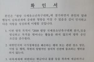 """""""방북 중 안전사고시 책임 본인 감수"""" 확인서 논란"""