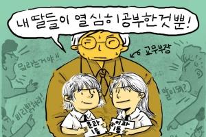 """""""121등 교사 딸, 1년 만에 전교 1등""""…靑청원 오른 내신 불신"""