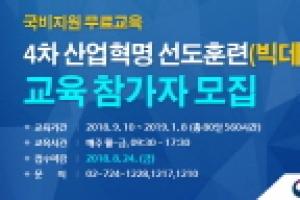 한국생산성본부, '2018년 4차 산업혁명 선도훈련' 무료교육 시행