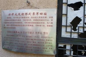 [윤창수 베이징 특파원 항일투쟁 발자취를 찾다] 폐허로 변한 '광복 선봉' 의용대 옛…