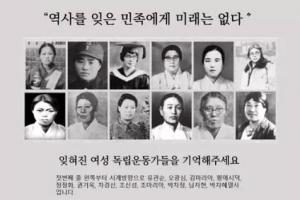 """""""여성 독립운동가 유관순뿐?…여성 지운 역사에 미래 없다"""""""