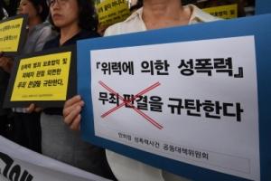 """안희정 무죄 판결에 김지은 """"당당히, 끝까지 진실 밝힐 것"""""""