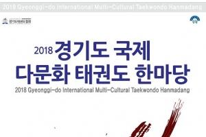 경기국제다문화태권도 대회 17~19일 양평에서 열려