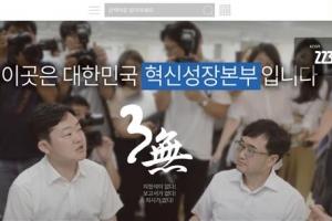 '김동연 부총리는 들러리' 확 바뀐 기재부 홈페이지