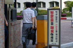 서울교육청, '보직부장교사 문제유출 의혹' A고 특별감사 착수
