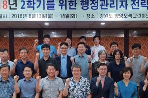 삼육대, 2018 하계 행정관리자 연합 워크숍 개최