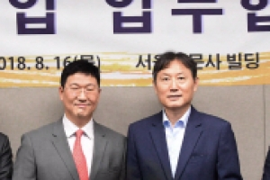 서울신문, 네모파트너즈그룹과 남북경제협력 등 업무협약(MOU) 체결
