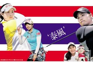 세계 골프 위협하는 '태국 DNA'…거센 '泰風'