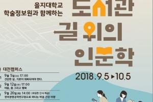 을지대 '도서관 길 위의 인문학' 사업 2년 연속 선정