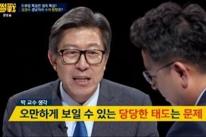 """'썰전' 박형준 """"특검 소환 김경수, 태도 문제…오만하게 비칠 수 있어"""""""