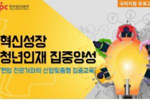 한국생산성본부, 청년 일자리 창출 위한 '혁신성장 집중 양성 사업' 추진