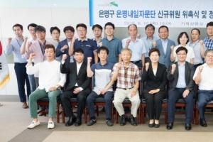 은평구, 민선7기 이끌 '은평내일자문단' 발족