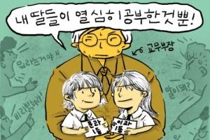 '교사딸이 전교 1등' 논란 컸나…교육부, '상피제' 도입