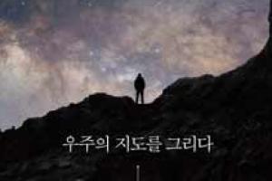 [금요일의 서재]한여름밤, 책으로 만나는 우주