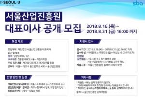 SBA, 3년간 재단업무 총괄할 대표이사 모집
