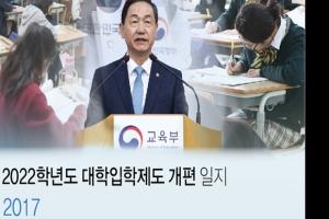 """'폭탄 돌리기' 대입 개편안…교육부 """"2022학년도 수능으로 최소 30% 선발"""""""