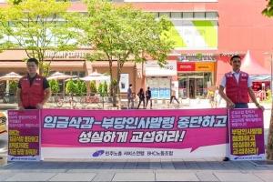 [단독] 노조 교섭위원 해외·지방 발령…BHC, 기회 빙자한 '인사 갑질'