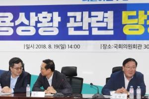 """당정청 """"일자리 최우선…올 4조 패키지·내년 예산 12.6% 편성"""""""