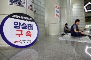 검찰 '재판 거래·법관 사찰 의혹' 현직 부장판사 압수수색