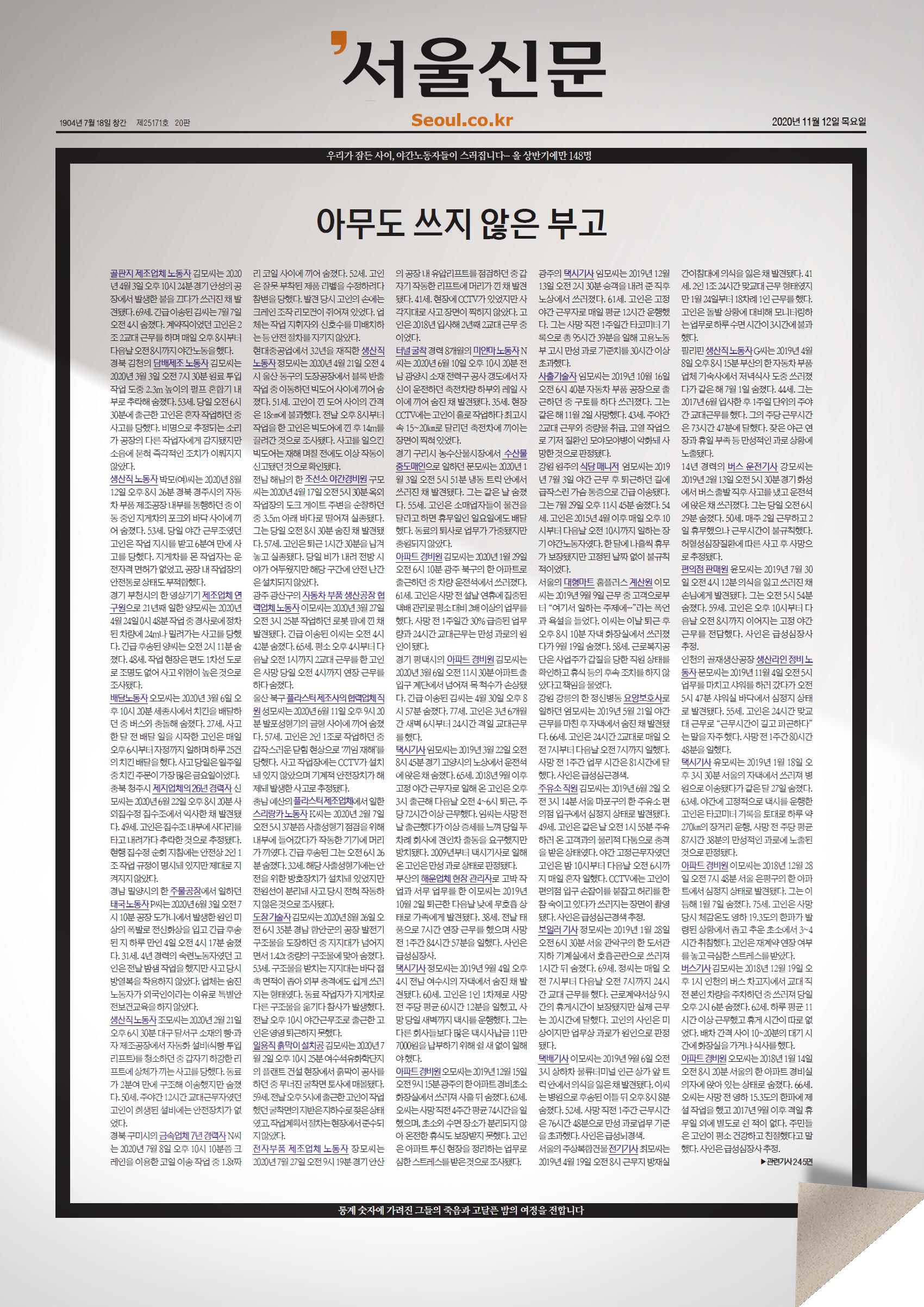 서울신문 2020년 11월 12일자 1면 지면