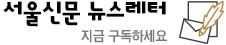 서울신문 뉴스레터