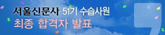 2018 수습사원 최종 합격자