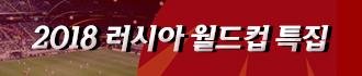 2018러시아월드컵