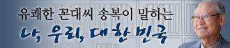 송복교수연재 배너
