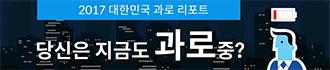 2017 대한민국 과로 리포트