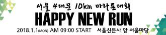해피뉴런 마라톤대회