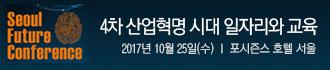 서울미래컨퍼런스